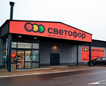 Магазин низких цен Светофор в Беларуси