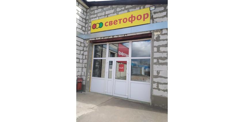 Открытие магазина Светофор в Бресте