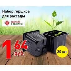 Набор горшков для рассады 9х9х8 см, объем 0,4л – 20 штук