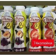 Питьевой йогурт И-Талия 0%