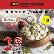 """Пельмени """"Домашние"""" 1 кг"""