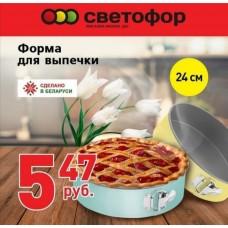 Форма для выпечки 24 см