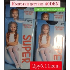 Колготки детские 40 DEN
