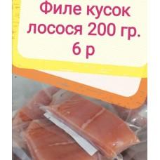 Филе кусок лосося 200гр