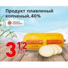 Продукт плавленый копчёный 40%