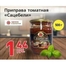 """Приправа томатная """"Сацебели"""" 500гр"""