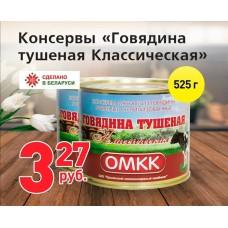 """Говядина тушеная """"Классическая"""" 525гр"""