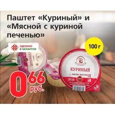 """Паштет """"Куриный"""" и """"Мясной с куриной печенью"""" 100гр"""