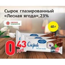 """Сырок глазированный """"Лесная ягода"""" 23% 40гр"""