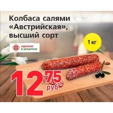 """Колбаса салями """"Австрийская"""" высший сорт 1 кг"""