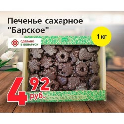 "Печенье сахарное ""Барское"" 1кг"