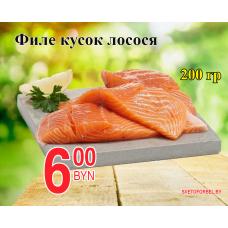 Филе кусок лосося 200 гр