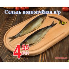 Сельдь подкопчёная н/р 1 кг