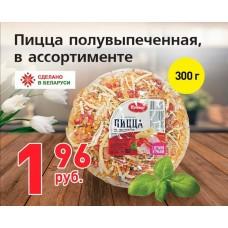Пицца полувыпеченная в ассортименте 300 гр