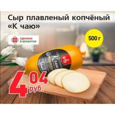 """Сыр плавленный копченый """"К чаю"""" 500гр"""