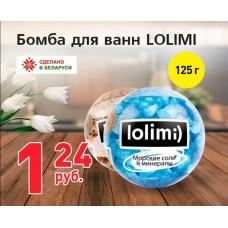 Бомба для ванн Lolimi 125гр