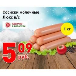 """Сосиски молочные """"Люкс"""" в/с 1кг"""