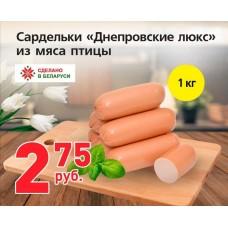 """Сардельки """"Днепровские Люкс"""" из мяса птицы 1кг"""