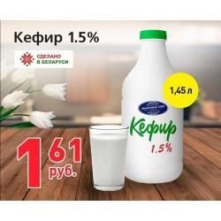 Кефир 1,5% 1,45л