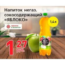 """Напиток негазированный сокосодержащий """"Яблоко"""" 1,4л"""