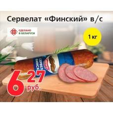 "Сервелат ""Финский"" в/с 1кг"