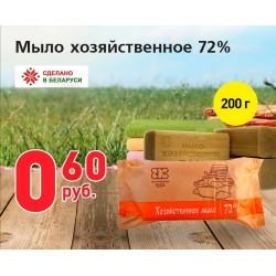 Мыло хозяйственной 72% 200гр