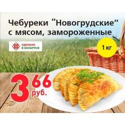 """Чебуреки """"Новогрудские"""" с мясом замороженные"""