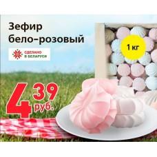 Зефир бело - розовый 1кг