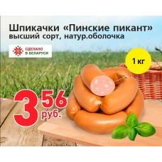 """Шпикачки """"Пинские Пикант"""" высший сорт натуральная оболочка 1 кг"""
