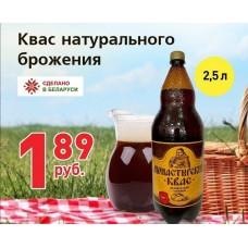 """Квас """"Монастырский"""" натурального брожения 2,5л"""