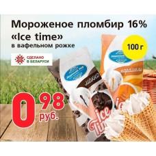 """Мороженое пломбир 16% """"Ice Time"""" в вафельном рожке"""
