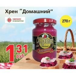 """Хрен """"Домашний"""" 270 гр"""