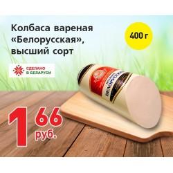 """Колбаса вареная """"Белорусская"""", высший сорт 400гр"""