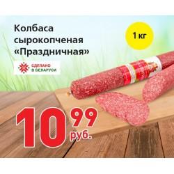 """Колбаса сырокопчёная """"Праздничная"""" 1кг"""