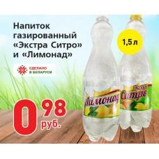 """Напиток газированный """"Экстра Ситро"""", """"Лимонад"""""""