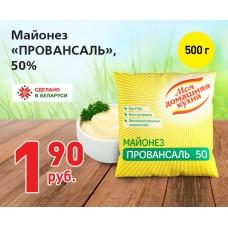 """Майонез """"Провансаль"""" 50%, 500гр"""