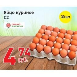 Яйцо куриное С2 30шт