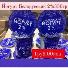 Йогурт Белорусский 2% 350гр.