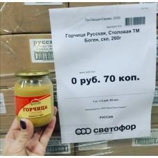 Горчица столовая русская