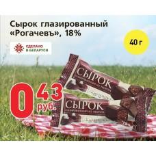 """Сырок глазированный """"Рогачевъ"""" 18%, 40 гр"""