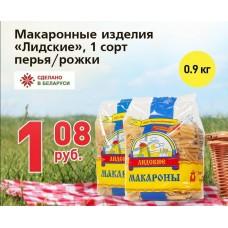 """Макаронные изделия """"Лидские"""" 1 сорт, перья / рожки 0,9 кг"""
