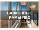 Балконная рама группа в Могилеве в рассрочку